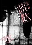 STORY BOX 17 (小学館文庫)