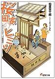 桜田家のヒミツ / 柏葉 空十郎 のシリーズ情報を見る