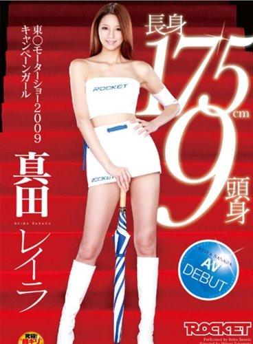 長身175cm9頭身東○モーターショー2009キャンペーンガール 真田レイラ AV DEBUT [DVD]