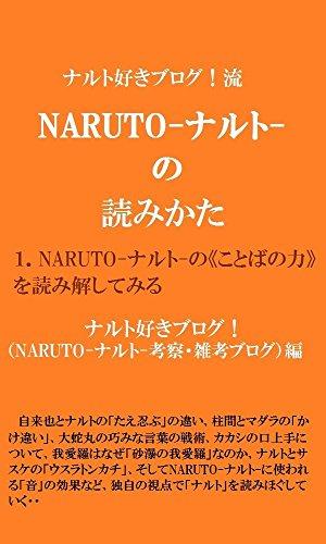 ナルト好きブログ流! NARUTO-ナルト-の読みかた (NARUTO-ナルト-の「ことばの力」を読み解してみる