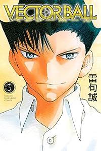 VECTOR BALL(3) (講談社コミックス)