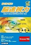 武者視行 脳速視力トレーニングソフトVer.2 (Windows7対応)