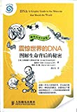 img - for DNA-illustration that shocked the world the secret of life behind(Chinese Edition) book / textbook / text book