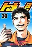 トッキュー!! 20 (20) (少年マガジンコミックス)