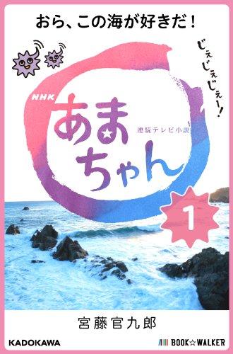 NHK連続テレビ小説 あまちゃん 1 おら、この海が好きだ!