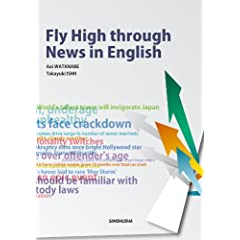 �j���[�X�p��Ŗ����ɉH�΂����\Fly High through News in English