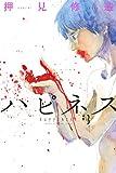 ハピネス(3) (週刊少年マガジンコミックス)