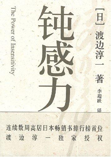 钝感力(渡边纯一作品!)