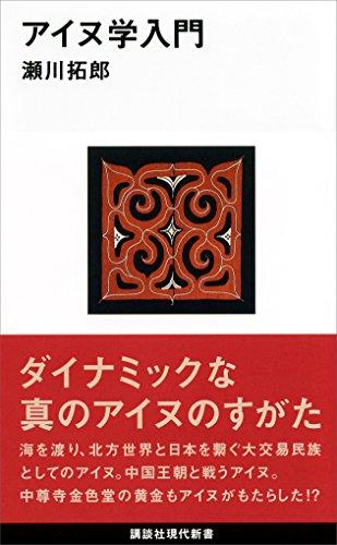 アイヌ学入門 (講談社現代新書) -