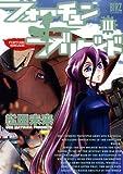 フォーチュン+ブリゲイド 3 (バーズコミックス)