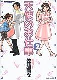 天使のお仕事 2 (バンブー・コミックス)