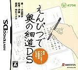 echange, troc Enpitsude Oku no Hosomichi DS[Import Japonais]