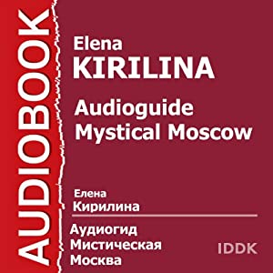 Audioguide: Mystical Moscow [Russian Edition] Audiobook