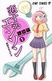 恋するエジソン 1 (ジャンプコミックス)