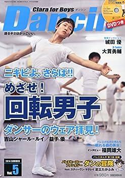 Dancin' (ダンシン) 第5号 Clara(月刊クララ)for Boys 特別付録 DVD レッスン動画集