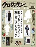 クロワッサン 2012年 9/25号 [雑誌]