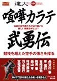 喧嘩カラテ武勇伝―伝説の空手家たちが辿り着いた新しい実戦空手とは? (BUDO‐RA BOOKS―達人シリーズ)