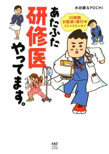 あたふた研修医やってます。 24時間お医者さん修行中コミックエッセイ (メディアファクトリーのコミックエッセイ)