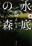 水底の森〈上〉 (文春文庫)