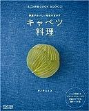 丸ごと野菜COOK BOOK(2) キャベツ料理 ~野菜がおいしい毎日のおかず~ (丸ごと野菜COOK BOOK 2) (丸ごと野菜COOK BOOK 2)
