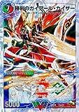 勝利のガイアール・カイザー ホイル仕様 デュエルマスターズ 勝利の将龍剣 ガイオウバーン dmd20-015
