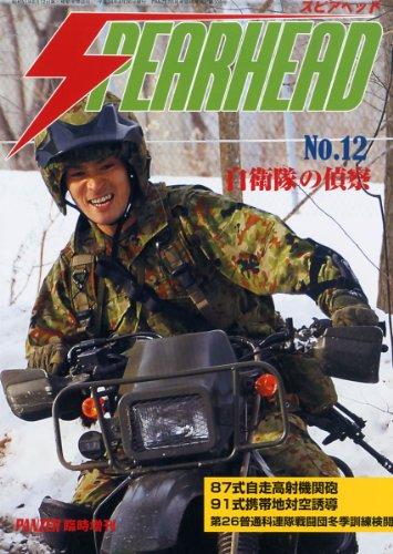 SPEAR HEAD (スピアヘッド) No.12 2012年 05月号 [雑誌]