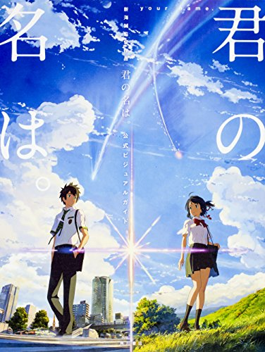 shinkai-makoto-your-name-kimi-no-na-wa-official-visual-guide-book-japanese-ver