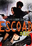 ESCOAD±02 vol.1 ESCOAD02