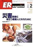 ERマガジン Vol.5 No.2 (5)