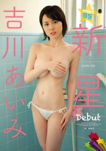 新星 Debut 吉川あいみ Air control [DVD]