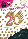 TSUMORI CHISATO 2010-11  AUTUMN & WINTER COLLECTION (e-MOOK)