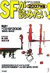 SFが読みたい!〈2007年版〉発表!ベストSF2006 国内篇・海外篇