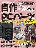 自作PCパーツパーフェクトカタログ2010 Windows 7対応版 (インプレスムック)