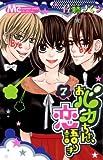 おバカちゃん、恋語りき 7 (マーガレットコミックス)