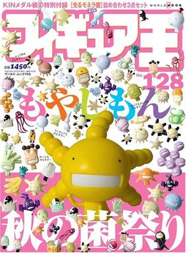 フィギュア王 No.128 (128) (ワールド・ムック 745)