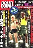 2007 下半期 漫才「爆笑問題のツーショット」 [DVD] (商品イメージ)