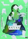 もんしぇん [DVD]
