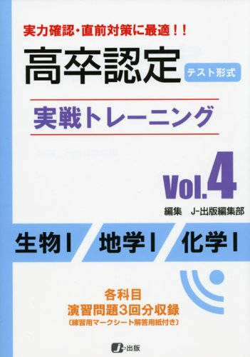 高卒認定実戦トレーニング Vol4 生物1 地学1 化学1
