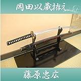 Katana Japonais/Sabre/Epée