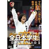 第58回全日本学生空手道選手権大会並びに東西対抗戦