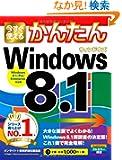 �������g���邩�� Windows 8.1