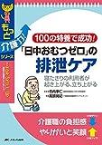 「日中おむつゼロ」の排泄ケア: 100の特養で成功!/寝たきりの利用者が起き上がる、立ち上がる...