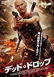 デッド・ドロップ [DVD]