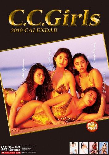 C・Cガールズ 2010年 カレンダー