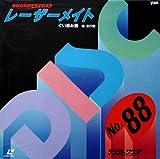 東映カラオケビデオディスク レーザーメイト No.88[LD/レーザーディスク]