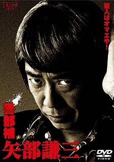 警部補 矢部謙三 DVD-BOX4枚組