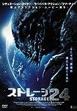 ストレージ24 [DVD]