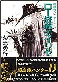 D-狂戦士イリヤ 新版 (朝日文庫 き 18-30 ソノラマセレクション 吸血鬼ハンター 18)