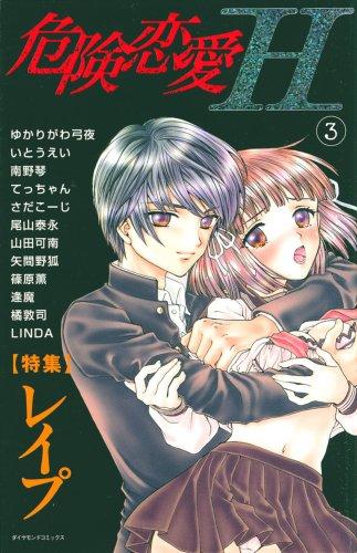 危険恋愛H 3 (ダイヤモンドコミックス)