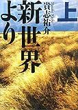 新世界より 上